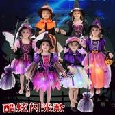 萬圣節兒童服裝女童巫婆女巫裙Cosplay演出服表演衣服發光公主裙