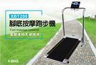 【 X-BIKE 晨昌】赤腳走路/腳底按摩跑步機 XBT200