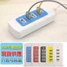 【現貨六色可挑選】4孔USB充電插座 手...