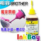 BROTHER 100cc/100ml黃色 墨水/填充墨水/補充墨水/連續供墨/瓶蓋.針頭一體成型
