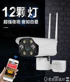監視器 全彩夜視攝像頭可連手機遠程無線wifi監控器室外戶外家用高清套裝 爾碩LX