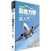 飛機力學超入門(圖解版)讓飛機飛上天的航空基礎工程學