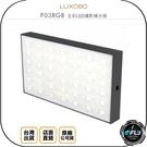 《飛翔無線3C》LUXCEO 樂士歐 P03RGB 全彩LED攝影補光燈◉公司貨◉口袋收納◉內建電池◉暖光白光