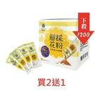 鮮採花粉60入,買2送1(天然營養庫/花粉之王/埔鹽花粉)【養蜂人家】