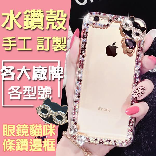 華碩 ZenFone4 OPPO R11S plus LG 小米 華為 mate10 小米6 手機殼 水鑽殼 客製化 訂做 眼鏡貓咪 條鑽邊框