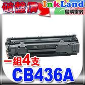 HP CB436A  相容環保碳粉匣(一組4支) NO.36A【適用】LJ-M1120/1120/M1522N/ 1522N/1522/P1505/1505N