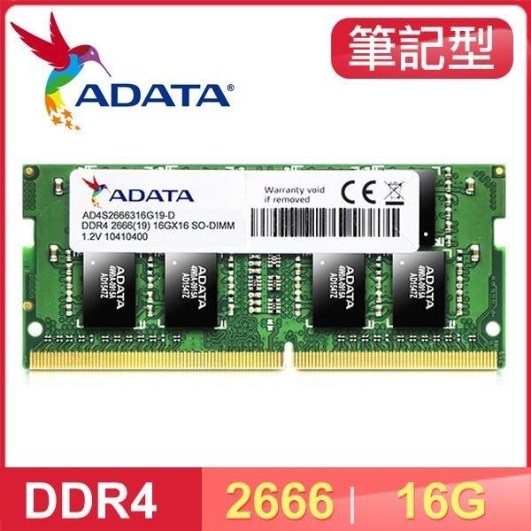 【南紡購物中心】ADATA 威剛 DDR4-2666 16G 單面 筆記型記憶體