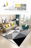 北歐風地毯客廳簡約茶幾沙發臥室房間滿鋪床邊毯家用大面積地毯墊 (橙子精品)