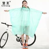 自行車時尚雨衣單人男女學生單車成人騎車半透明韓版騎行雨披斗篷 【快速出貨八折免運】