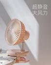 小風扇充電型小型可搖頭 -夏季必備