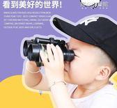 望遠鏡兒童玩具男孩女孩3-6歲小學生不傷眼雙筒高倍高清 育心小賣館