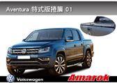 ||MyRack|| VW Amarok Aventura 特式版捲簾 01皮卡配件 || Motaintop可參考