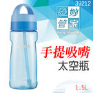 39212  【妙管家】 手提 吸嘴 太空瓶 1.5L HKT-2101 居家 辦公 運動 休閒 登山 露營