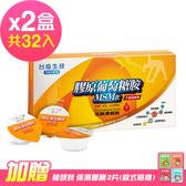 台鹽生技 膠原葡萄糖胺MSM飲(16入x2盒,共32入)-加贈 豬頭妹保濕面膜25mlx2片