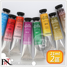 『ART小舖』法國SENNELIER申內利爾 學生級 管狀水彩顏料 21ml 單支(2區)