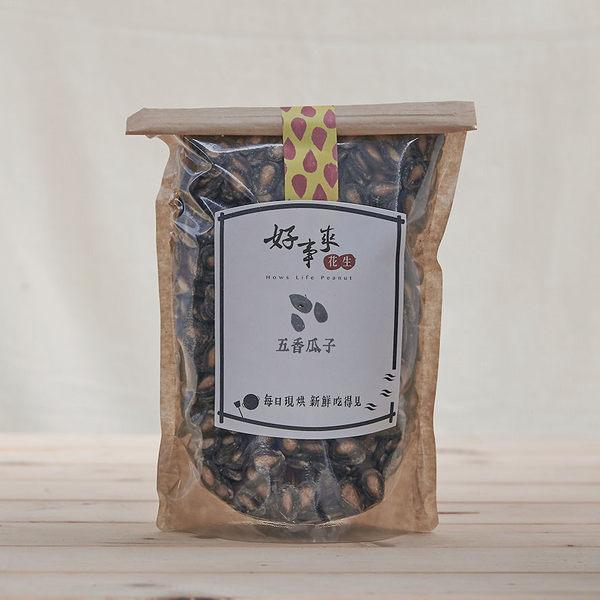 五香瓜子 精選特大黑瓜子 五香八角特殊香味 自家手工制作 獨家口味