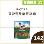 寵物家族-Kaytee 苜蓿莓果磨牙草磚142g