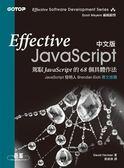 (二手書)Effective JavaScript 中文版