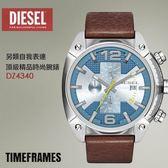 【人文行旅】DIESEL | DZ4340 精品時尚男女腕錶 TimeFRAMEs 另類作風 49mm YL 設計師款