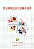 初級救護技術員訓練教科書