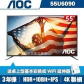 (好禮2選1)美國AOC 55吋4K HDR液晶顯示器+視訊盒55U6090
