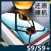 三星 Galaxy S9/S9+ Plus 電鍍隱形保護套 軟殼 透明背殼 高透輕薄 防刮防水 全包款 手機套 手機殼