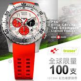 瑞士Traser P66 Elite Chrono 環瑞士自行車賽-冠軍限量錶款 (公司貨) 分期零利率