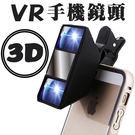 特效 迷你 攝影 影片 自拍 VR拍攝鏡...