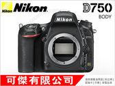 可傑 Nikon D750 BODY 單機身 國祥原廠公司貨 WIFI 全幅單眼   登錄送禮卷1000+防丟小幫手至6/30