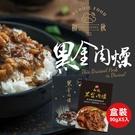 和秋 黑金肉燥 (5入/盒) 盒裝 秘製黑金肉燥 肉燥 肉燥包 魯肉 拌飯 拌麵 調理包 料理包