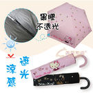 【Hello Kitty雨傘】凱蒂貓高黑...