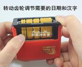 打碼機打生產日期油墨 印章食品手動仿噴碼機印碼機打碼器  麥琪精品屋