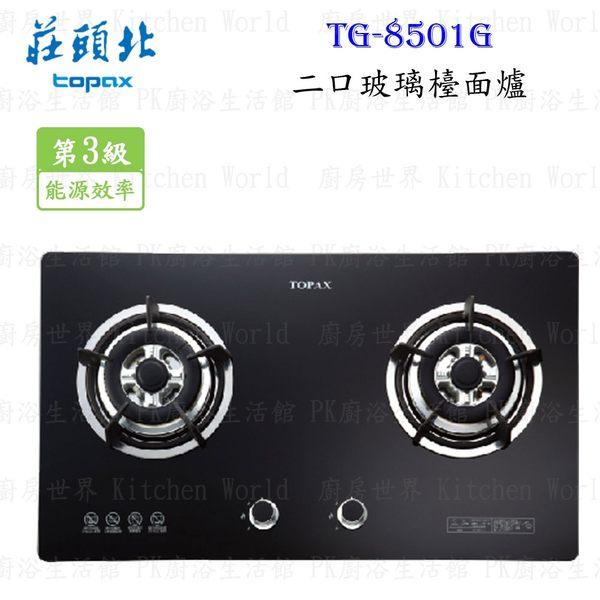 【PK廚浴生活館】高雄莊頭北 TG-8501G 二口玻璃檯面爐 ☆ TG-8501 瓦斯爐 實體店面 可刷卡