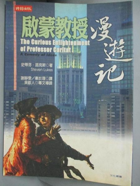 【書寶二手書T4/翻譯小說_IPB】啟蒙教授漫遊記_謝靜雯, Steven Lure