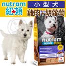 此商品48小時內快速出貨》(送購物金200元)加拿大紐頓》S7雞肉+胡蘿蔔小型犬犬糧-2kg(超取限2包)