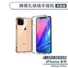 【LEEU DESIGN】iPhone 13 Pro 轉聲孔玻璃手機殼(亮面) 保護殼 保護套 防摔殼 透明殼 不發黃
