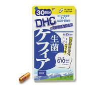 DHC克爾菲爾活性益生菌【康是美】