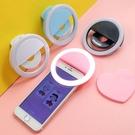 網紅手機拍照補光神器小型便攜式美顏燈照相直播拍照打光自拍燈 【618特惠】