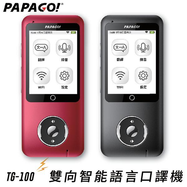 【限時特賣】PAPAGO TG-100雙向智能語言口譯機 44國語言翻譯 即時翻譯 口譯 出國 翻譯機