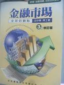【書寶二手書T7/大學商學_ZDM】金融市場:全球的觀點3/e_沈中華