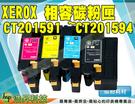 Fuji Xerox CT201591-CT201594 四色一組 相容碳粉匣 CP105b/CP205/CM205b/CP215w/CM215b/CM215fw