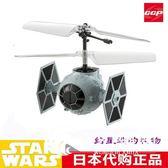 遙控飛機-日本進口迷你星球大戰飛行器Star war 兒童玩具配件-奇幻樂園