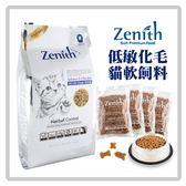Zenith 低敏化毛貓軟飼料-鮭魚+雞肉1.2KG(A182D01)