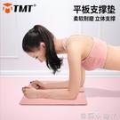 平板支撐墊加厚健腹輪護膝護肘跪墊便攜式健身運動瑜伽墊跳繩墊 NMS蘿莉新品