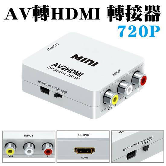 [哈GAME族]滿399免運費 可刷卡 AV轉HDMI 轉換器 AV轉接器 AV端子 AV2HDMI 轉接器 轉接盒 720p