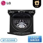 [LG 樂金]2.5公斤 WiFi MiniWash加熱洗衣迷你洗衣機-尊爵黑 WT-D250HB