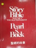 【書寶二手書T7/宗教_KAX】The story bible聖經的故事_Pearl S. Buck