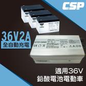 電動車 充電器SWB36V2A (60W) 充 鉛酸電池