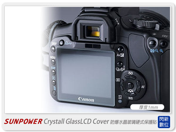 【免運費】SUNPOWER 防爆水晶玻璃硬式保護貼LCD(2片式)~ Nikon D600/D610 專用 保護貼