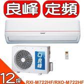 良峰RENFOSS【RXI-M722HF/RXO-M722HF】《冷暖》分離式冷氣